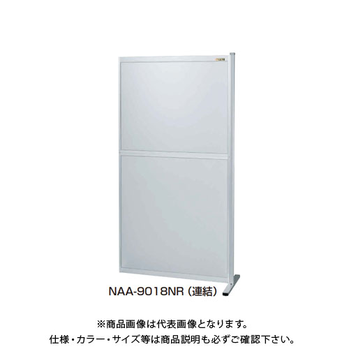 【直送品】サカエ SAKAE パーティション(固定式・連結・オールアルミ) 連結タイプ 間口900mm NAA-9018NR