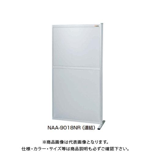 【直送品】サカエ SAKAE パーティション(固定式・連結・オールアルミ) 連結タイプ 間口1200mm NAA-1218NR