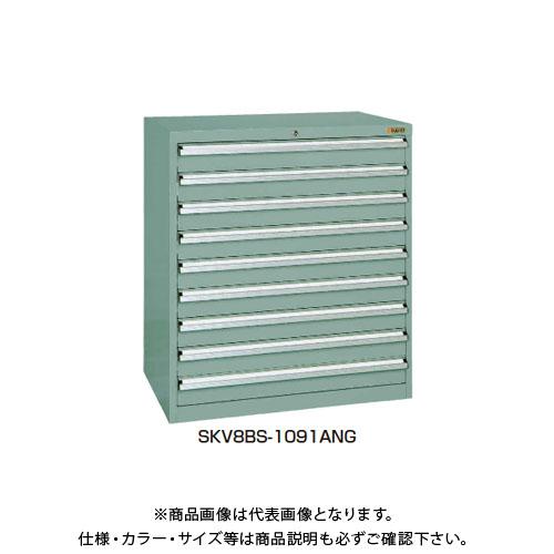 【直送品】サカエ SAKAE 重量キャビネットSKVタイプ(ボールスライドレール仕様) 9段 880×550×1000 グリーングレー SKV8BS-1091ANG