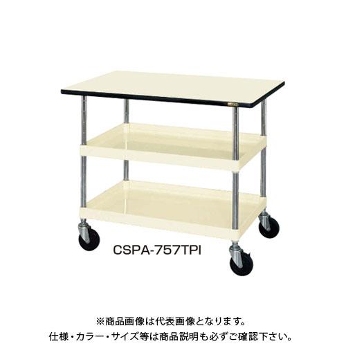 【直送品】サカエ SAKAE ニューCSパールワゴン天板付 900×600×760 アイボリー CSPA-757TPI