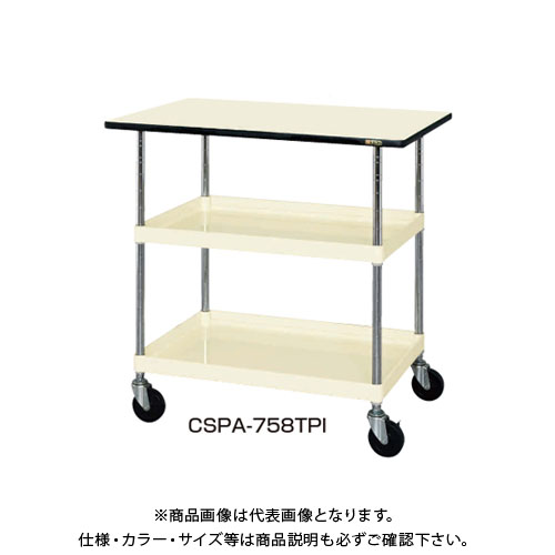 【直送品】サカエ SAKAE ニューCSパールワゴン天板付 900×600×900 アイボリー CSPA-758TPI