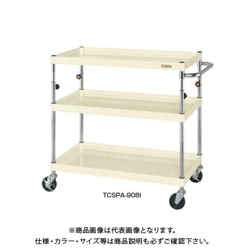 【直送品】サカエ SAKAE ニューCSパールワゴン高さ調整タイプ 3段仕様 900×600×850~1100 アイボリー TCSPA-908I