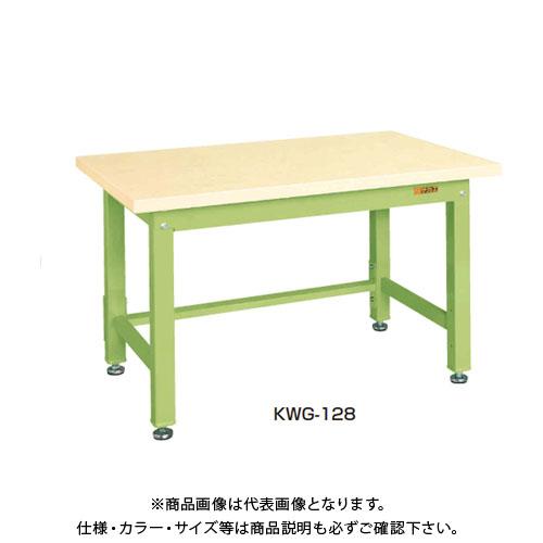 【直送品】サカエ SAKAE 重量作業台KWタイプ 組立式 合板天板 1200×800×740 グリーン KWG-128