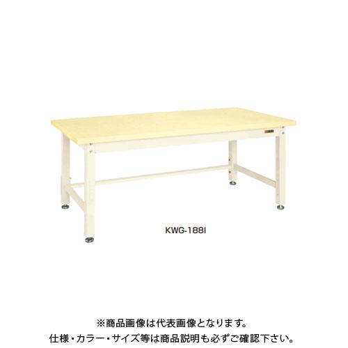 【直送品】サカエ SAKAE 重量作業台KWタイプ 組立式 合板天板 1800×800×740 アイボリー KWG-188I