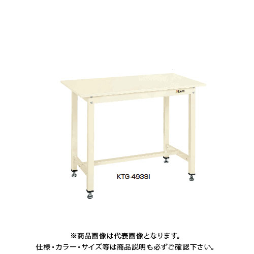 【直送品】サカエ SAKAE 中量作業台KTGタイプ 組立式 スチール天板 900×750×900 アイボリー KTG-393SI