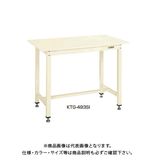 【直送品】サカエ SAKAE 中量作業台KTGタイプ 組立式 スチール天板 1200×750×900 アイボリー KTG-493SI