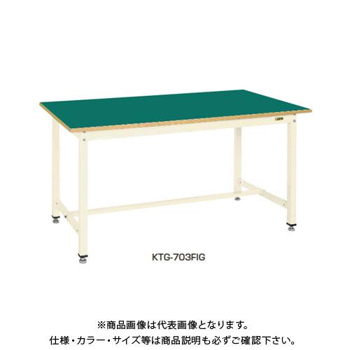 【直送品】サカエ SAKAE 中量作業台KTGタイプ 組立式 メラミン天板 1800×900×900 アイボリー KTG-703I