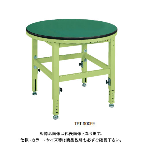【直送品】サカエ SAKAE 回転作業台 890φ×740~940 サカエグリーン TRT-900FE