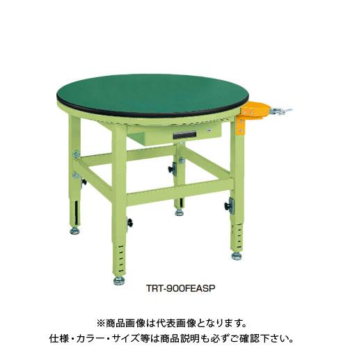 【直送品】サカエ SAKAE 回転作業台 890φ×~740~940 グリーン TRT-900FEA