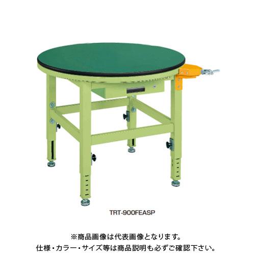 【直送品】サカエ SAKAE 回転作業台 2段 ストッパー無 890φ×~740~940 グリーン TRT-900FEB