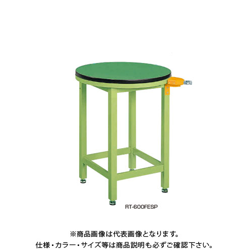【直送品】サカエ SAKAE 回転作業台 サカエリューム天板 590φ サカエグリーン RT-600FESP