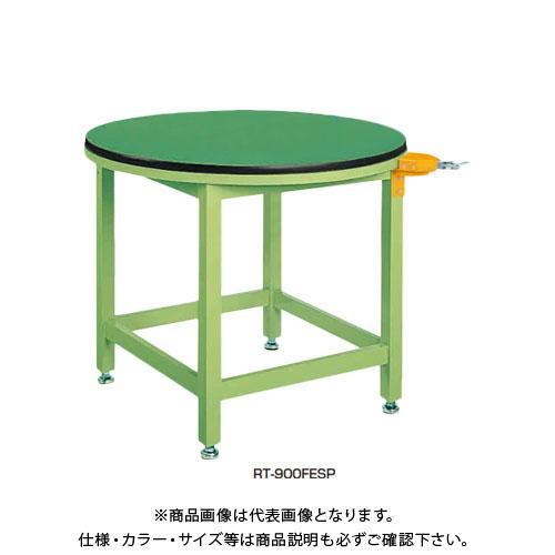 【直送品】サカエ SAKAE 回転作業台 890φ×740 サカエグリーン RT-900FESP