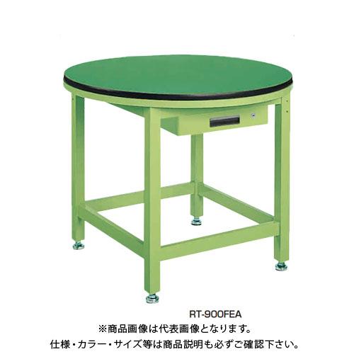 【直送品】サカエ SAKAE 回転作業台 890φ×740 サカエグリーン RT-900FEASP