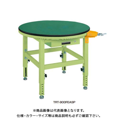 新しい到着 TRT-900FEASP:KanamonoYaSan  KYS SAKAE サカエグリーン ストッパー付 890φ×~740~940 1段 【直送品】サカエ 回転作業台-研究・実験用品