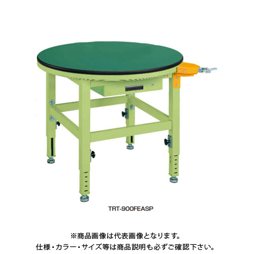 【直送品】サカエ SAKAE 回転作業台 2段 ストッパー付 890φ×~740~940 サカエグリーン TRT-900FEBSP