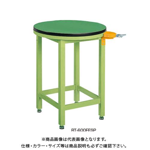 【直送品】サカエ SAKAE 回転作業台 ストッパー無 サカエリューム天板 590φ グリーン RT-600FE