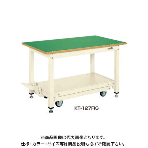 【直送品】サカエ SAKAE 中量作業台KTタイプ(ペダル昇降移動式) スチール天板 アイボリー KT-127SI