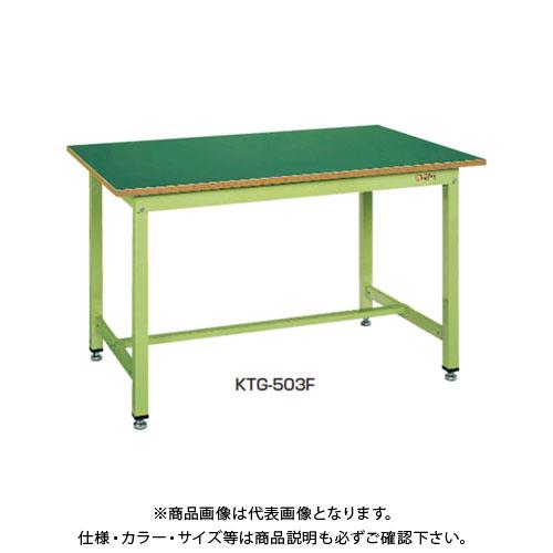 【直送品】サカエ SAKAE 中量作業台KTGタイプ 組立式 サカエリチューム天板 1500×900×900 アイボリー KTG-503FIG