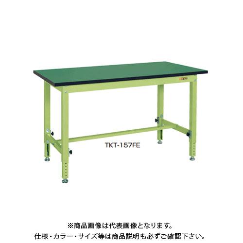 【直送品】サカエ SAKAE 中量高さ調整作業台TKTタイプ(改正RoHS10物質対応) 組立式 1500×750×740~1040 グリーン TKT-157FE