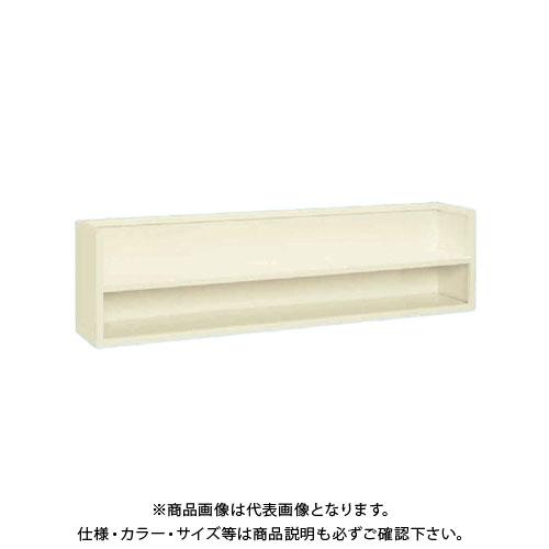 【直送品】サカエ SAKAE 作業台 オプション収納棚 1200×750用 アイボリー SNT-KK1275I