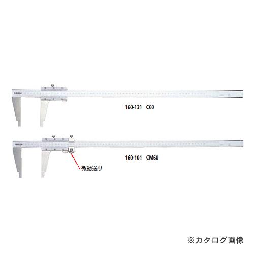 ミツトヨ Mitutoyo ノギス 160シリーズ C形長尺ノギス C150 160-133