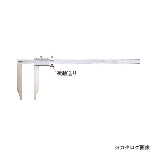 ミツトヨ Mitutoyo ノギス 534シリーズ ロングジョウ長尺ノギス CM100L 534-116