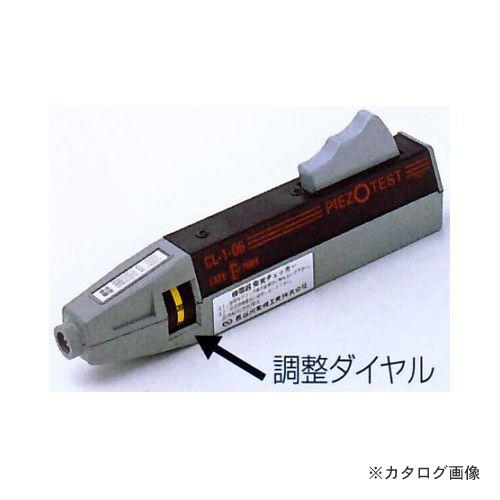 【個別送料1000円】【直送品】長谷川電機工業 検電器チェッカー 圧電方式 ハンディタイプ CL-1-06