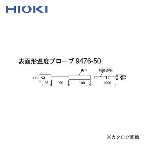 日置電機 HIOKI オプション 表面形温度プローブ 9476-50