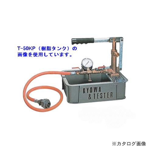 キョーワ 手動 水圧テストポンプ T-100K