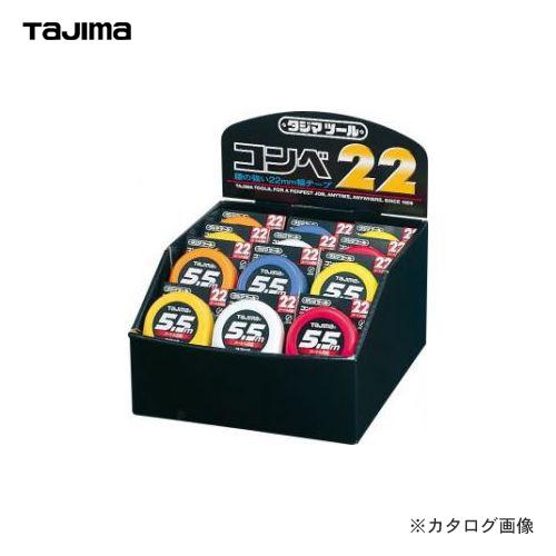 タジマツール Tajima コンベ22 台紙付ディスプレイセット 5.5m C22-55K