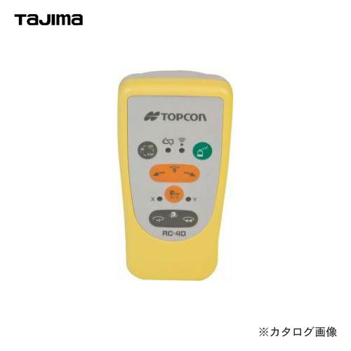 田岛工具田岛遥控器 RC-40 RC-40