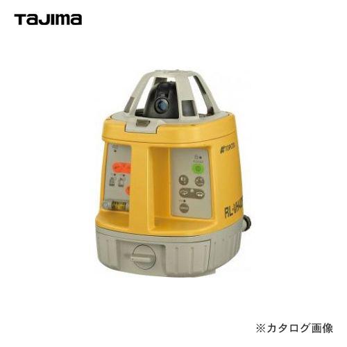 タジマツール Tajima ローテーティングレーザーRL-VH4DR RL-VH4DR