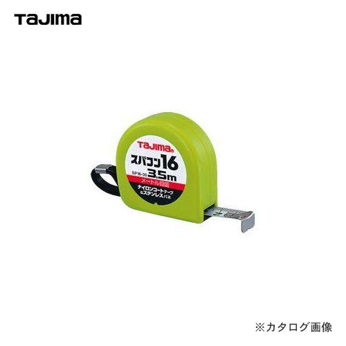 通常便なら送料無料 メジャー 巻尺 スケール コンベックス 年中無休 タジマツール メートル目盛 スパコン16 Tajima 3.5m SP1635BL