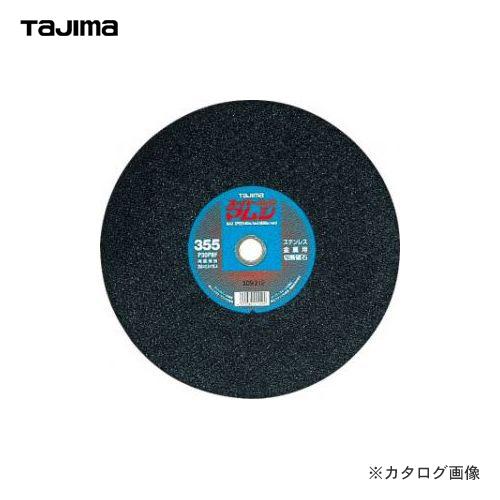 タジマツール Tajima スーパーマムシ 355 SPM-355 10枚入