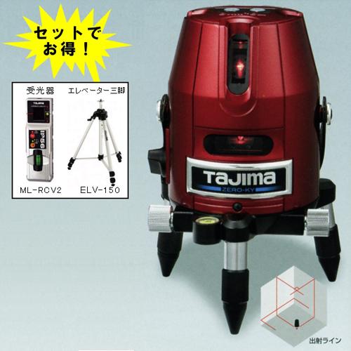 タジマツール Tajima レーザー墨出し器 (縦・横・大矩)受光器・三脚セット ZERO-KYSET