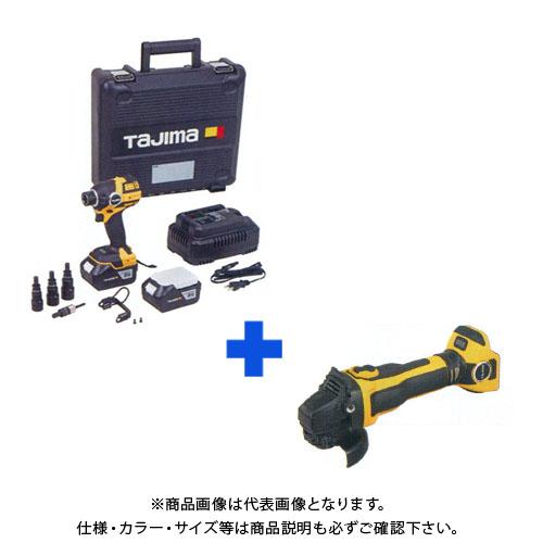 タジマツール Tajima パワーツール 太軸インパクト(F300A)+グラインダー本体(G125A)セット PT-F300G125CP