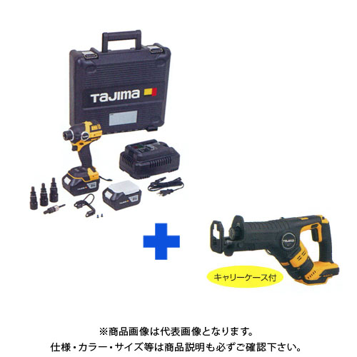 タジマツール Tajima パワーツール 太軸インパクト(F300A)+レシプロ本体(R400A)セット キャリーケース付 PT-F300R400CP