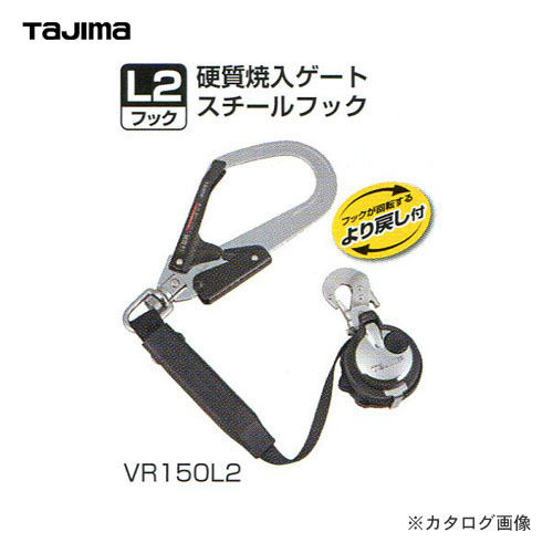 タジマツール Tajima より戻し付 着脱式安全帯ランヤード クローム VR150L2