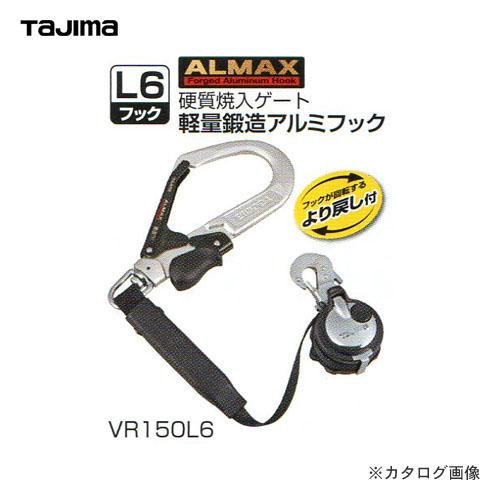 タジマツール Tajima より戻し付 着脱式安全帯ランヤードALMAX クローム VR150L6