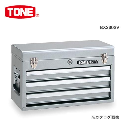 TONE トネ ツールチェスト シルバー BX230SV