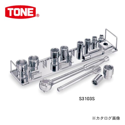 """TONE トネ 9.5mm(3/8"""") SUSソケットレンチセット S3103S"""