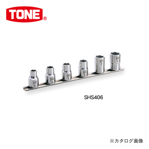 """TONE トネ 12.7mm(1/2"""") SUSソケットセット(6角・ホルダー付) SHS406"""