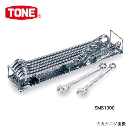 TONE トネ SUSコンビネーションスパナセット SMS1000