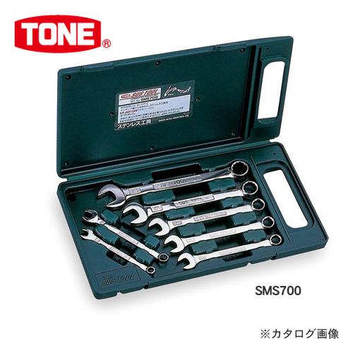 TONE トネ SUSコンビネーションスパナセット SMS700