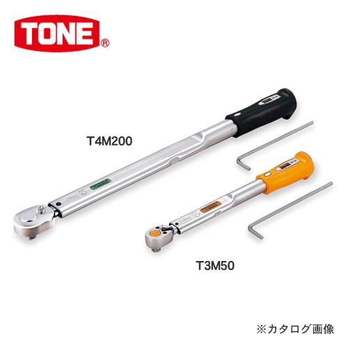 TONE トネ プレセット形トルクレンチ(メモリセットタイプ) T4M200