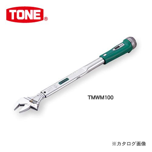 TONE トネ モンキ形トルクレンチ(ダイレクトセットアップ) TMWM100