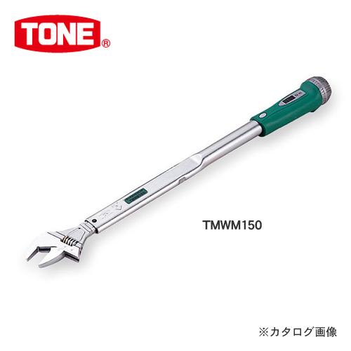 TONE トネ モンキ形トルクレンチ(ダイレクトセットアップ) TMWM150