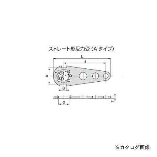 トネ TONE 増力器用反力受 100PXH