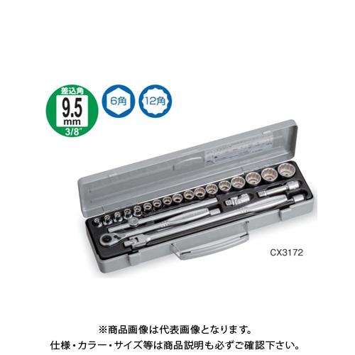 TONE トネ ソケットレンチセット CX3172