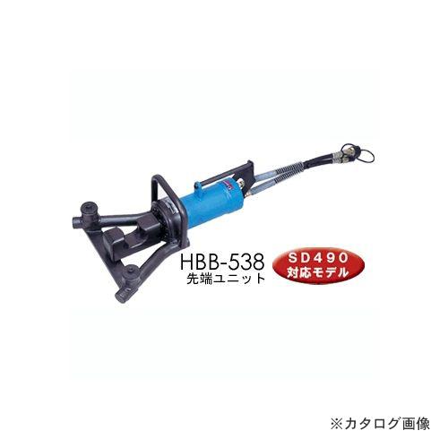 【運賃見積り】オグラ Ogura 電動油圧式セパレート鉄筋ベンダー HBB-538